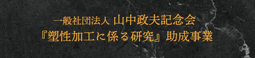 2019年度一般社団法人 山中政夫記念会『塑性加工に係る研究』助成事業